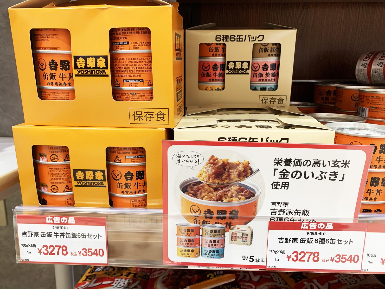 吉野家の缶詰