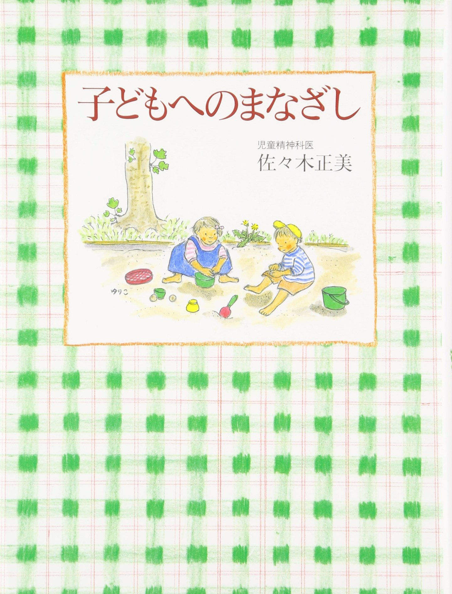 佐々木正美:著『子どもへのまなざし』(1998)