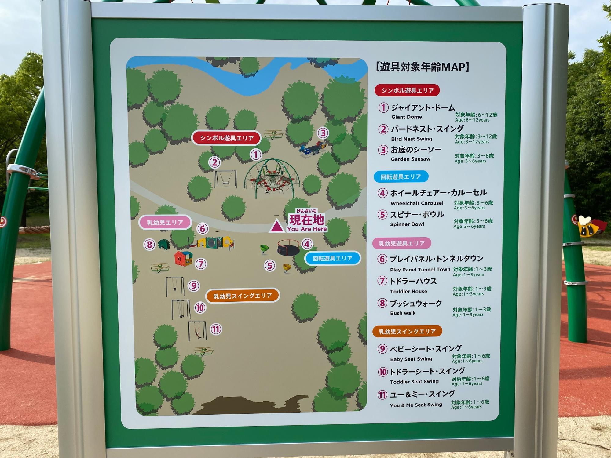 新しい遊具広場内のマップ