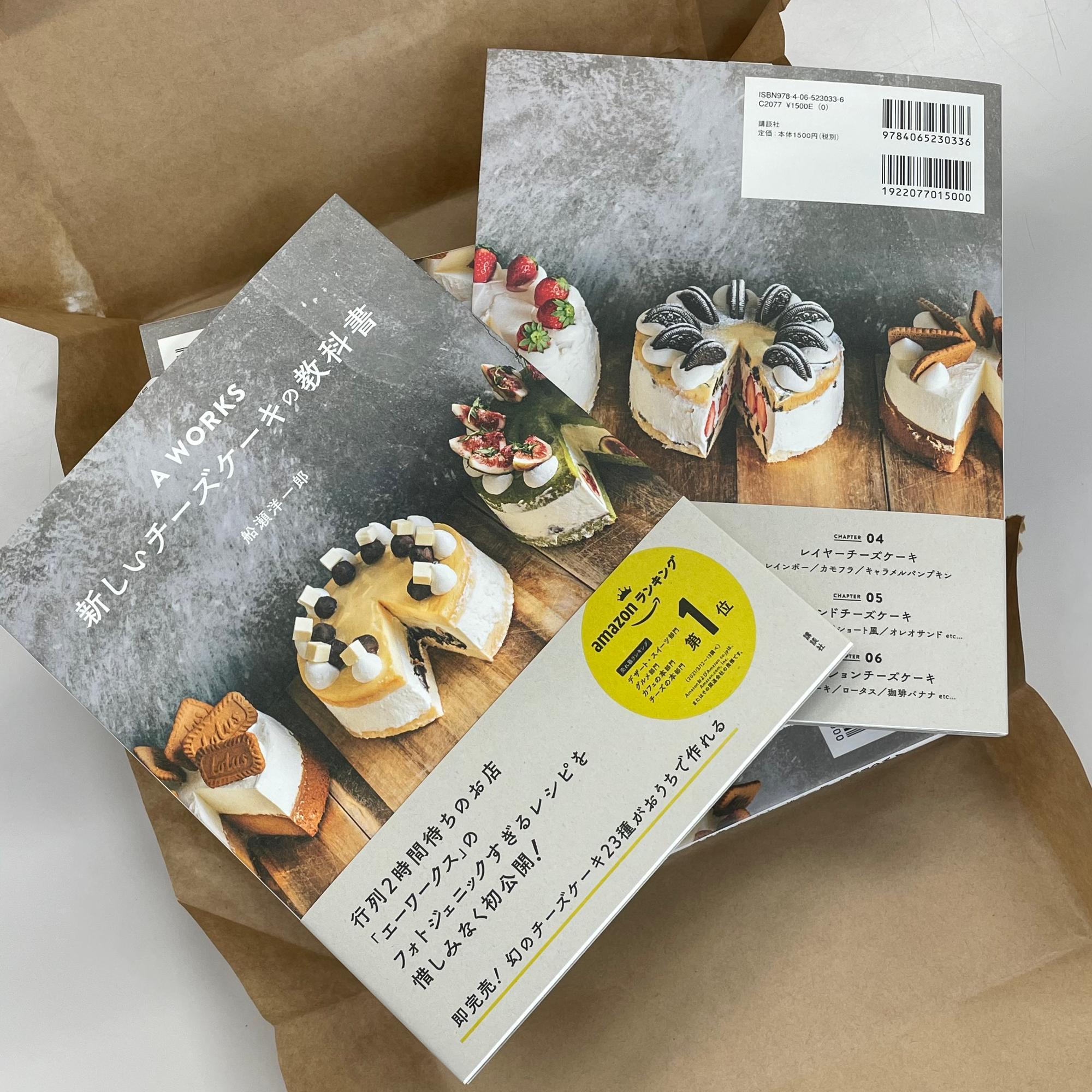 『新しいチーズケーキの教科書』1650円(税込)