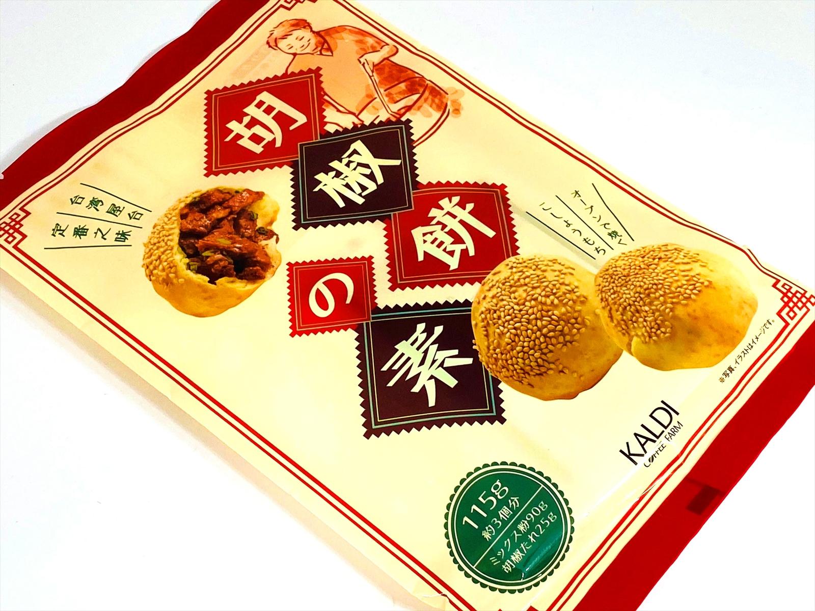 胡椒餅の素 115g 267円