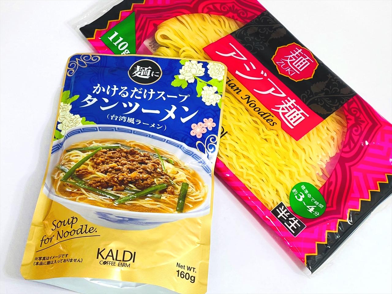 麺にかけるだけスープ タンツーメン 160g 198円 & 麺ZUKI アジア麺 108円