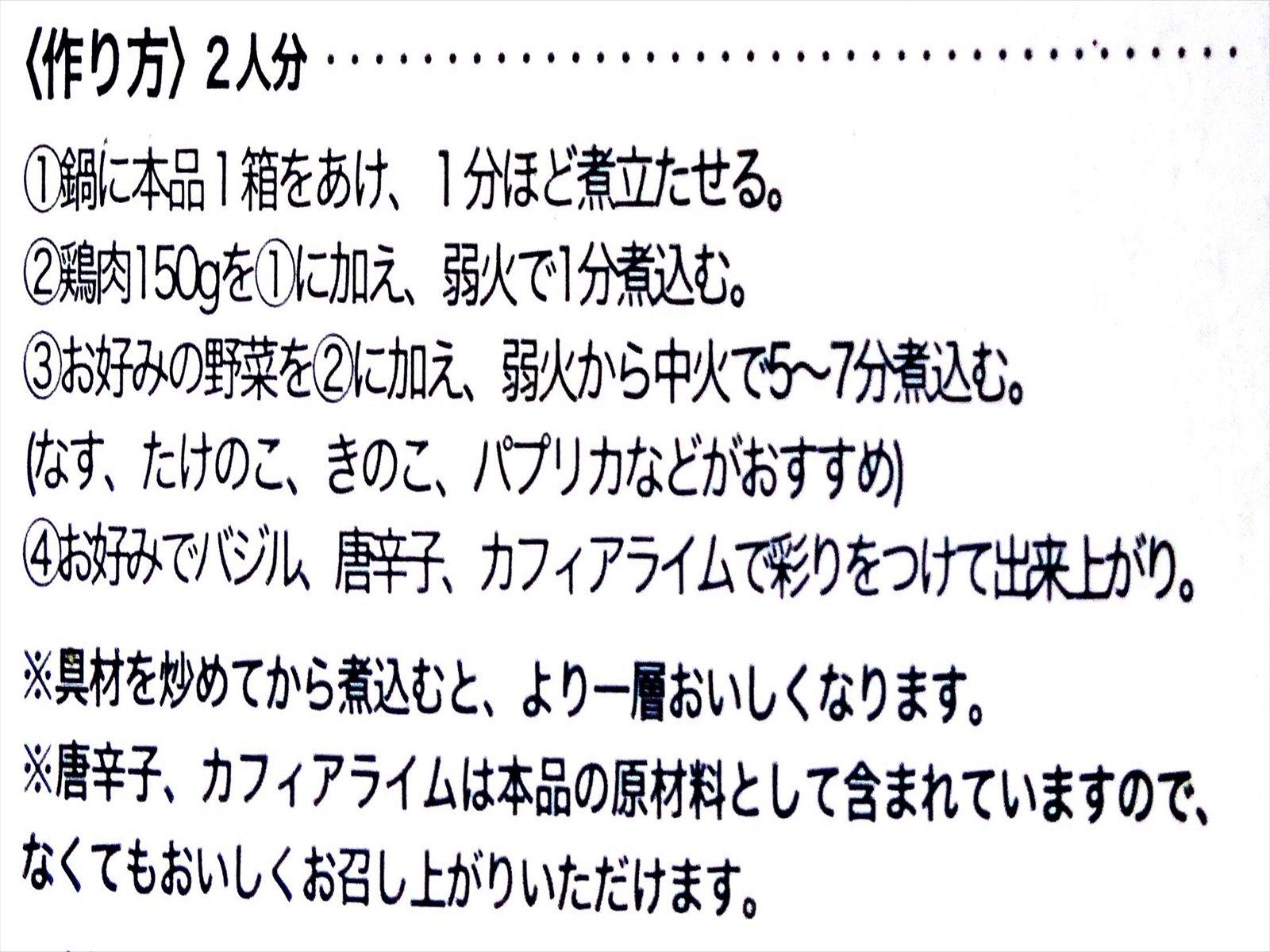 食品表示ラベルに記載されている作り方は、日本語で記載されています。