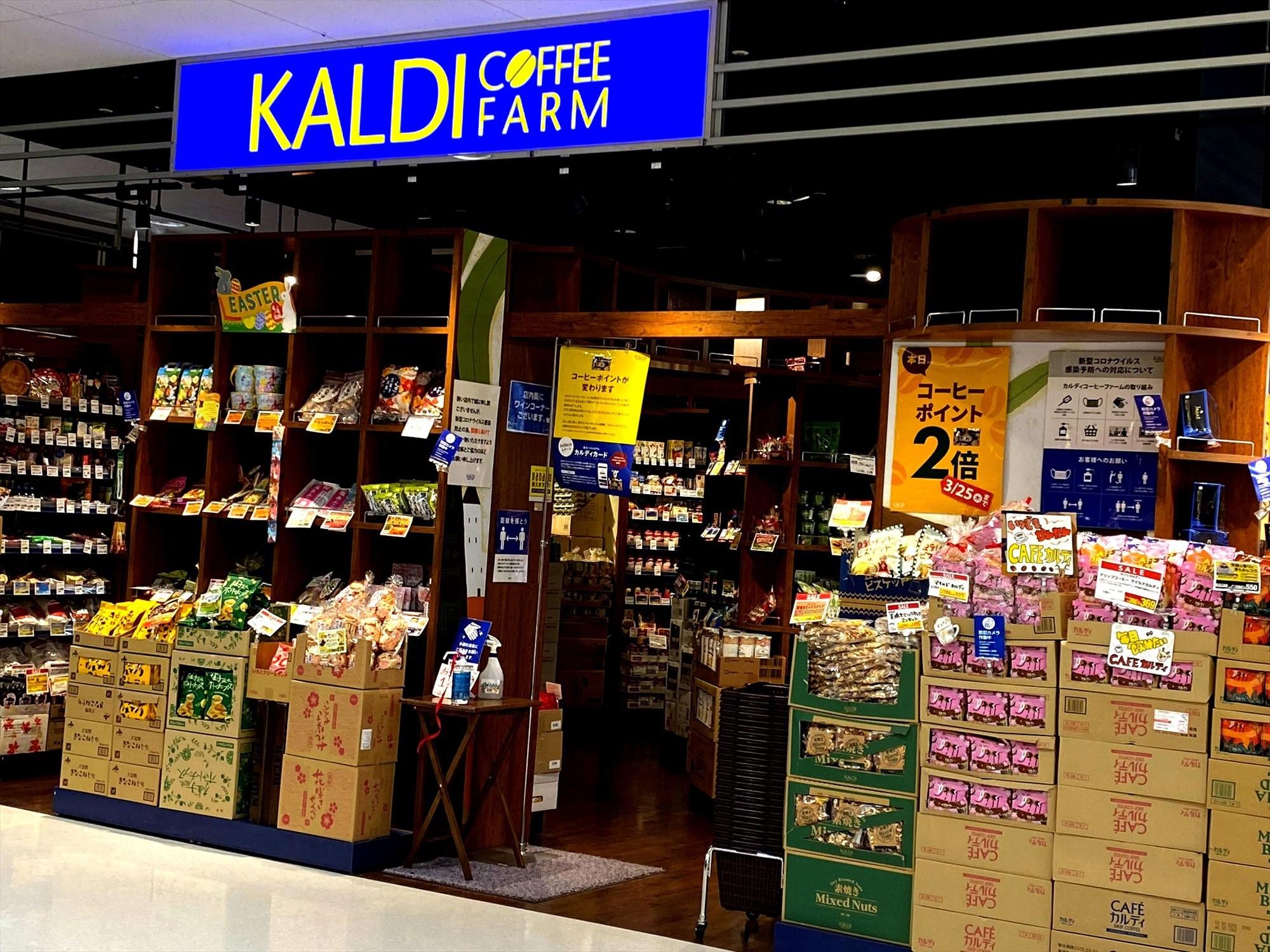 Kaldi Coffee Farm
