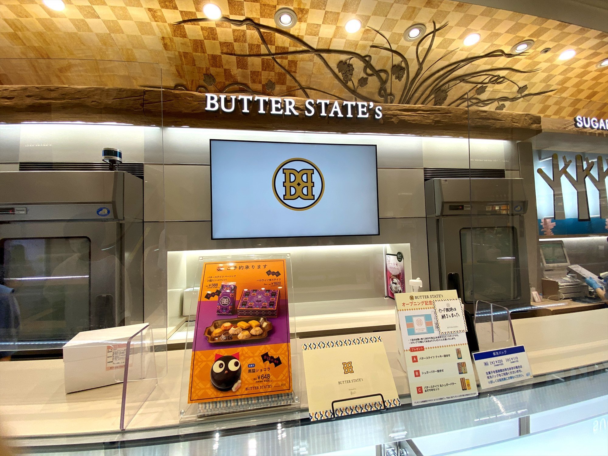 BUTTER STATE's