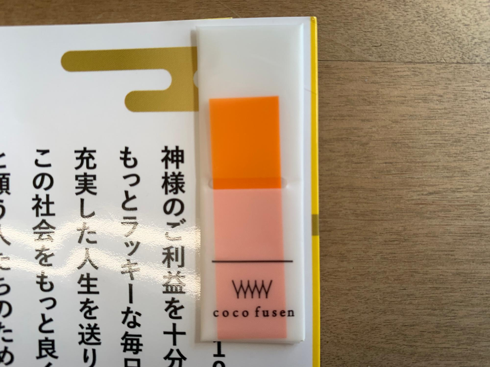 ココフセンベーシックを本のカバー内側に貼ったところ。※これは旧バージョン。新バージョンはふせん詰め替えにも対応しています。