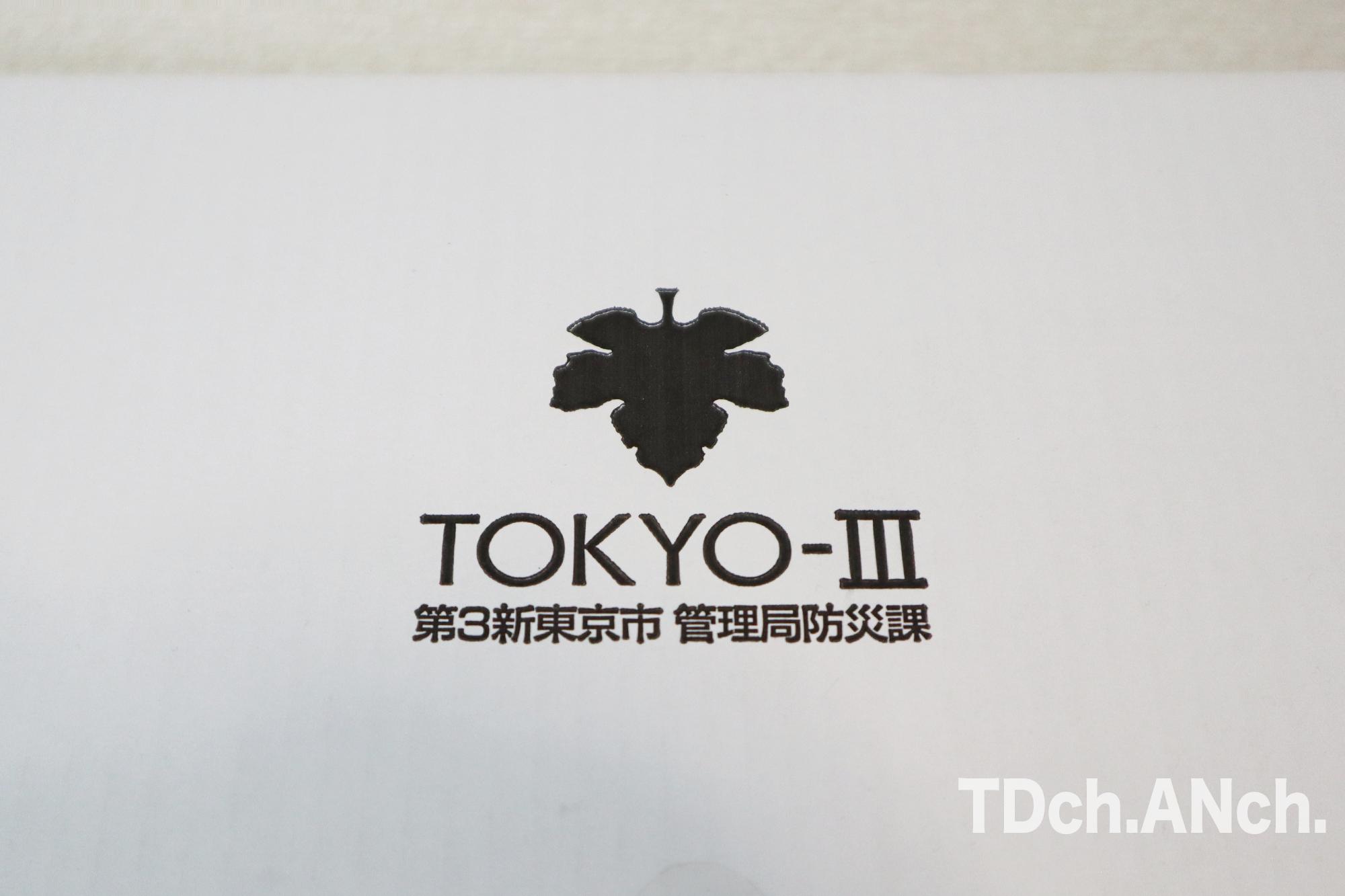 第3新東京市 管理局防災課の記載がリアルな感じがしますね!!