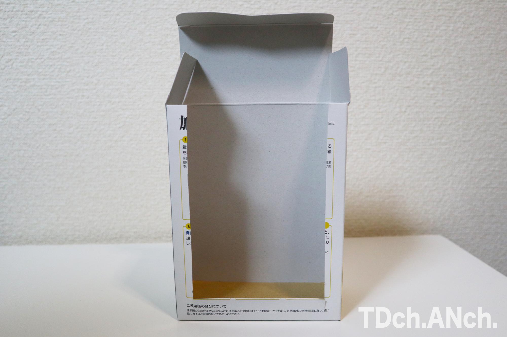加熱にはこの箱を使います