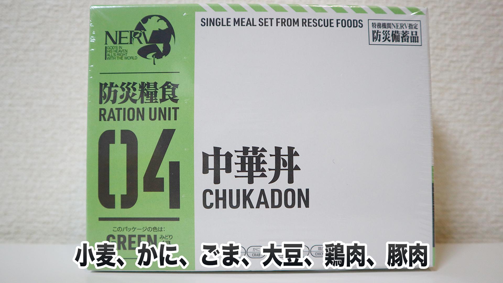 緑のパッケージは中華丼/アレルギー表示は6種類