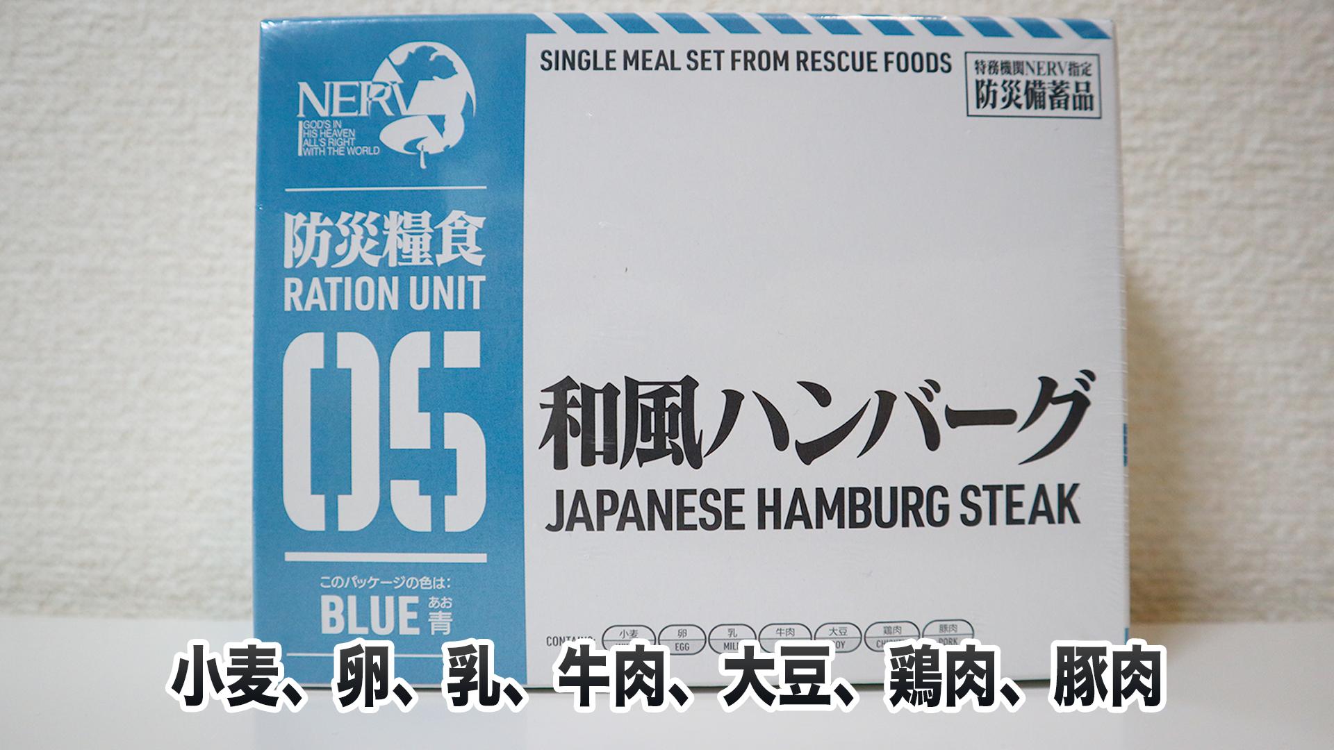 青のパッケージは和風ハンバーグ/アレルギー表示は7種類