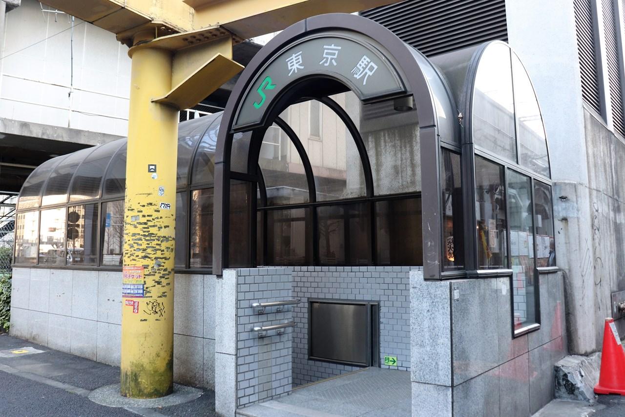 とても東京駅の入口とは思えない京葉線の有楽町寄りの出入口。バリアフリー非対応だが、ここから有楽町駅までは新幹線の高架下を歩いて3分ほどで着く。