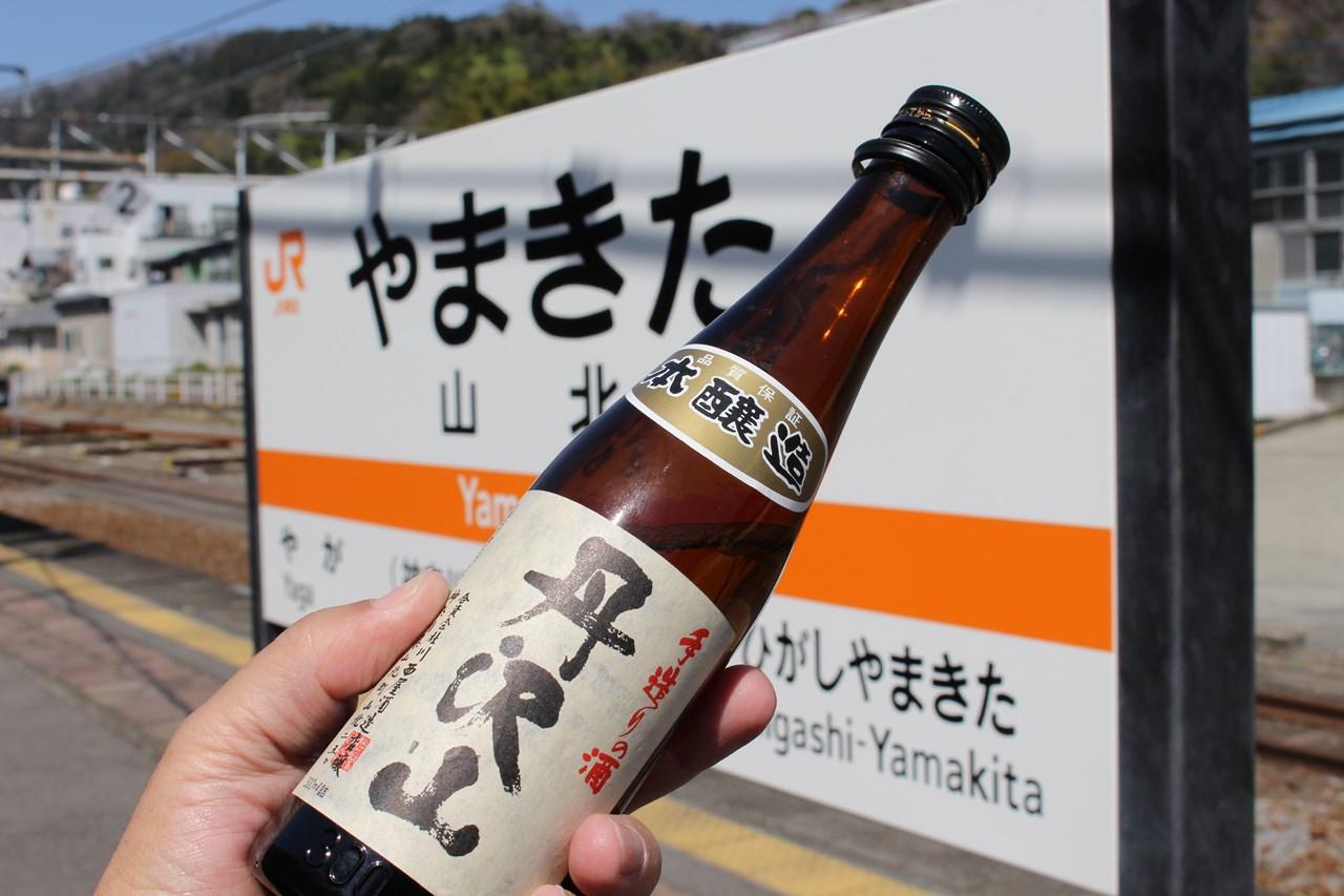 山北で見つけた花見の酒「丹波山」。朝から辛口の酒で良い気持ち。