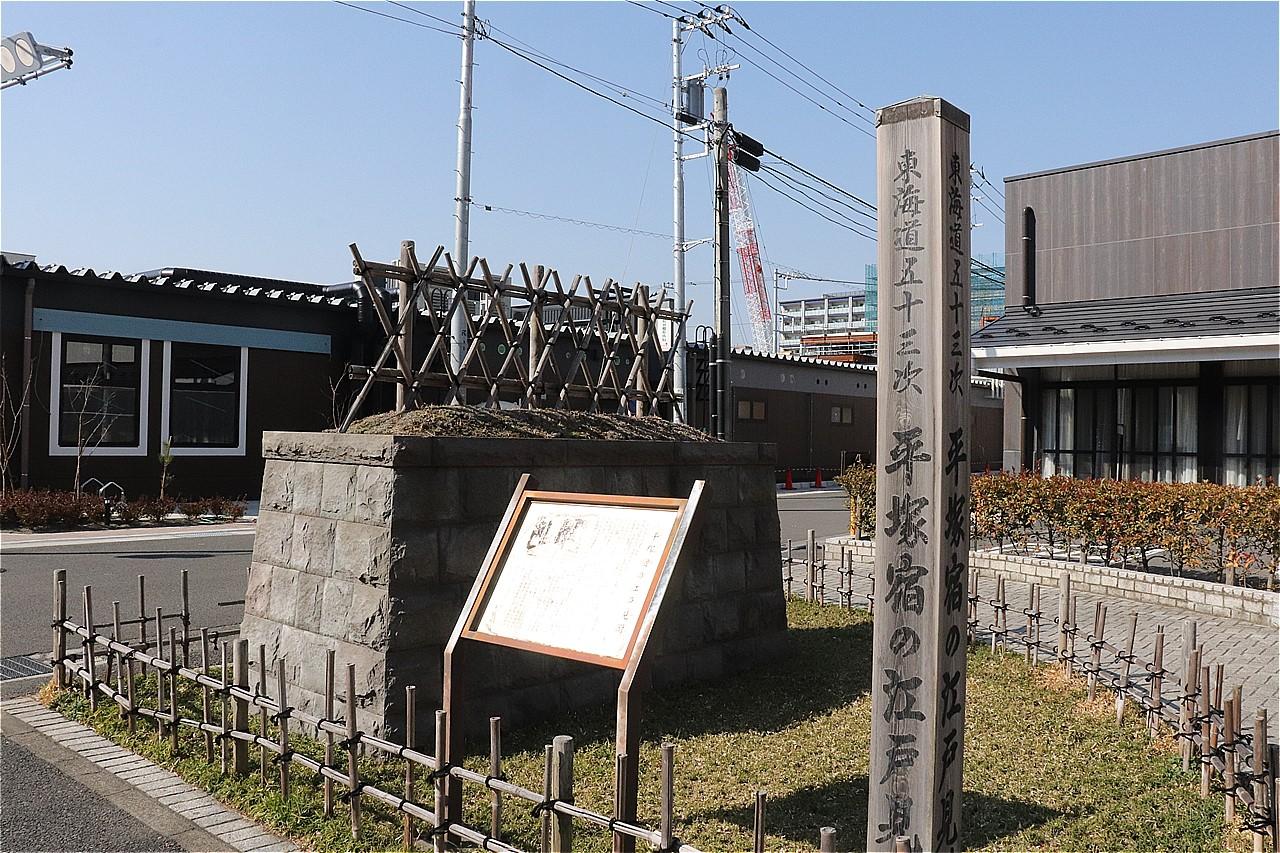 旧東海道に立つ平塚宿江戸見附