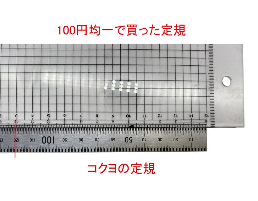0.5mmくらいずれていますね。
