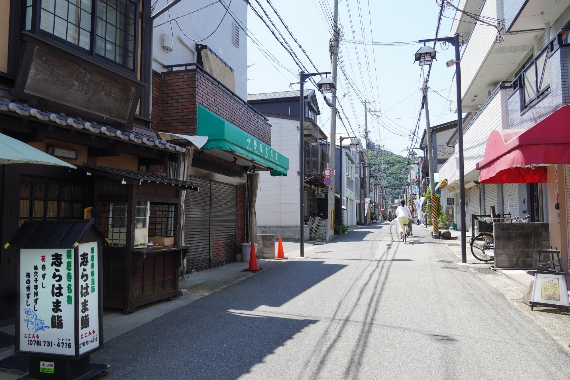 山陽電鉄須磨寺駅からすぐ