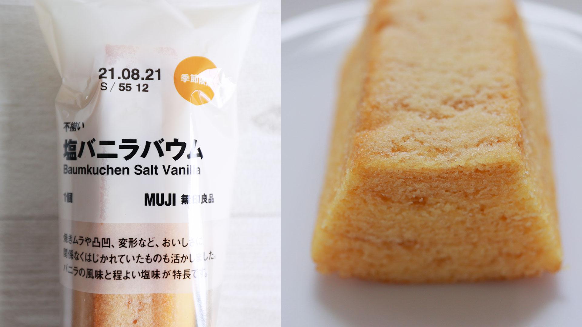 バニラの風味と程よい塩味が特長