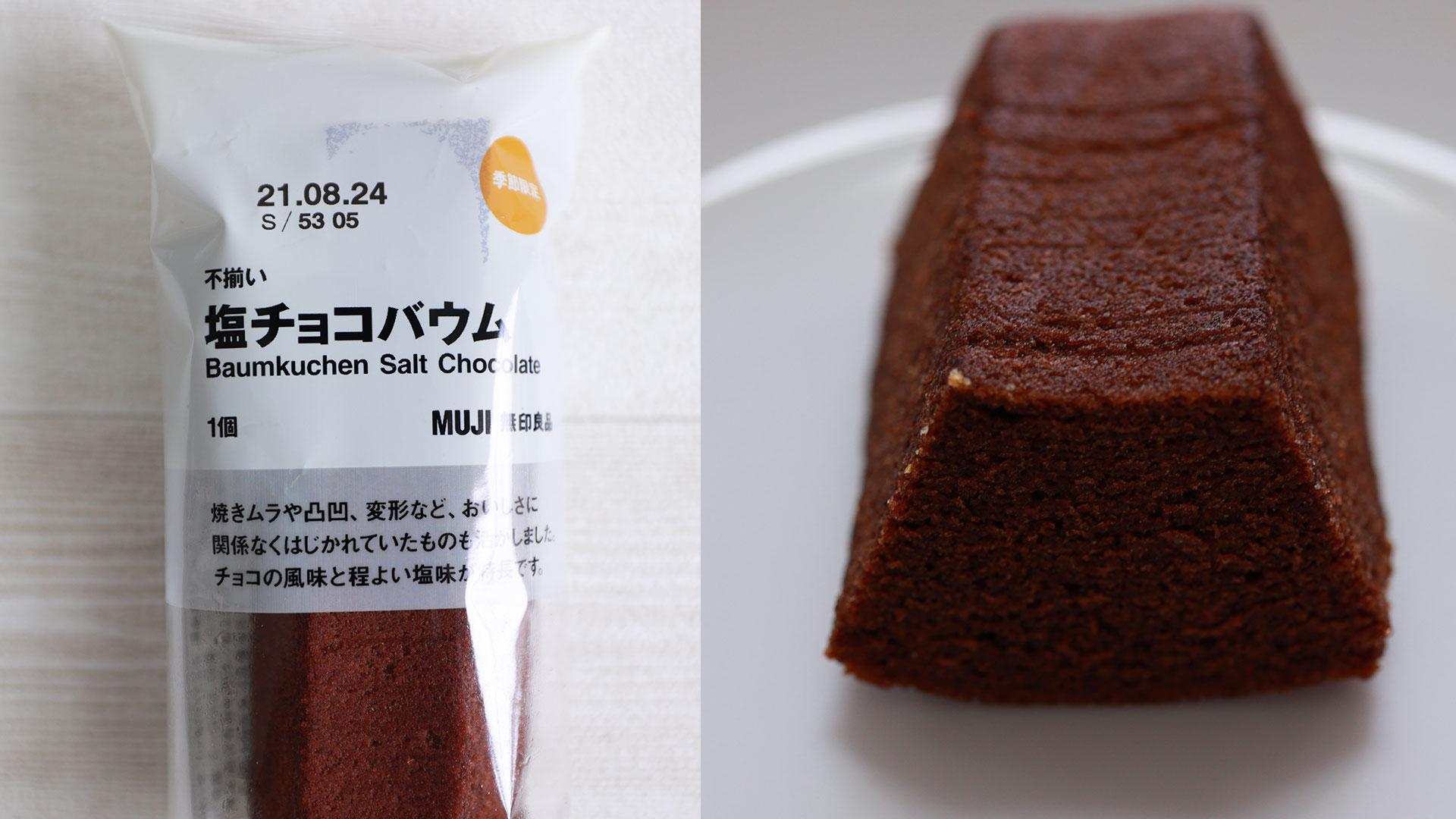 チョコの風味と程よい塩味が特長