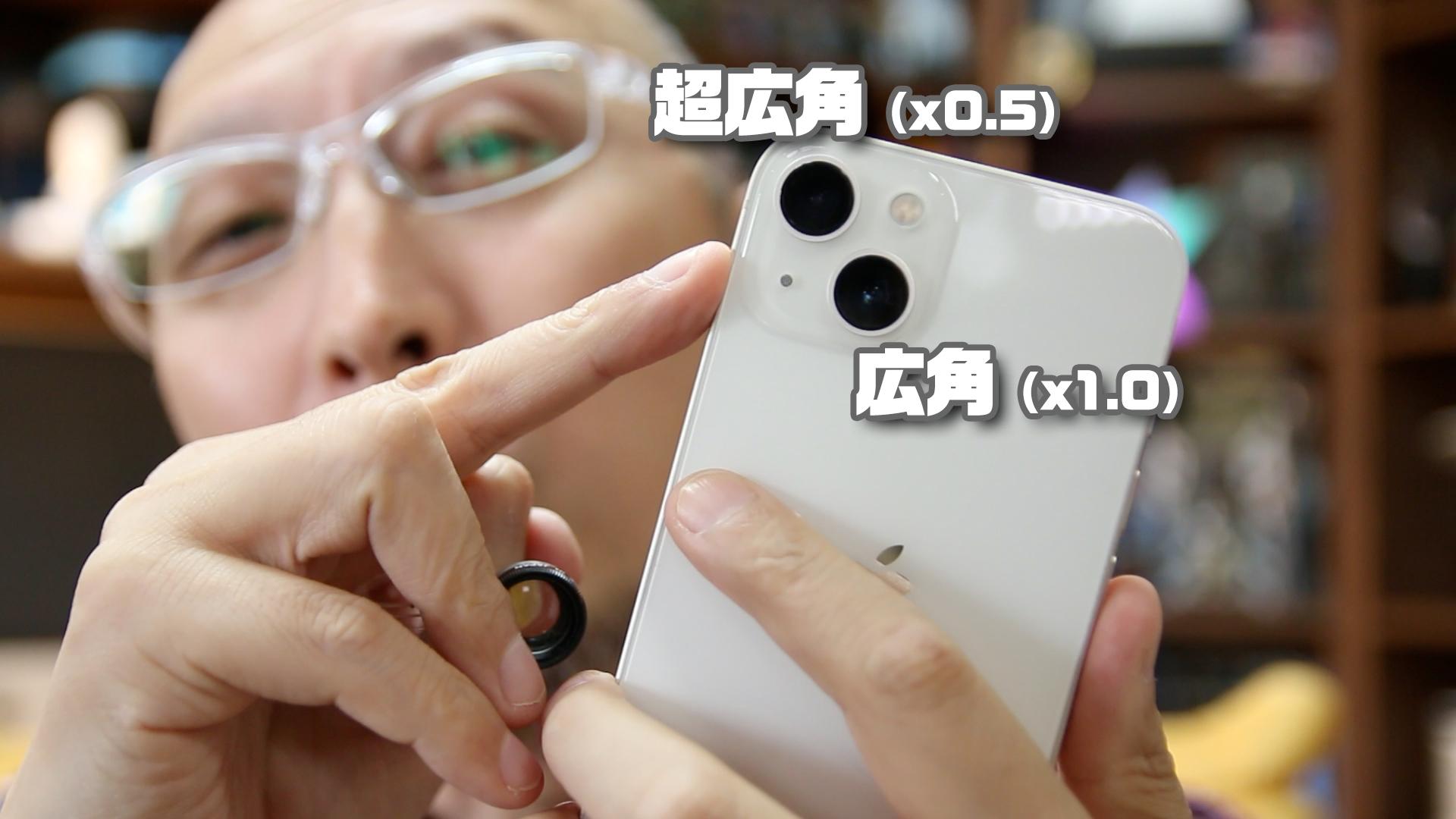 iPhone13のレンズを改めてチェック