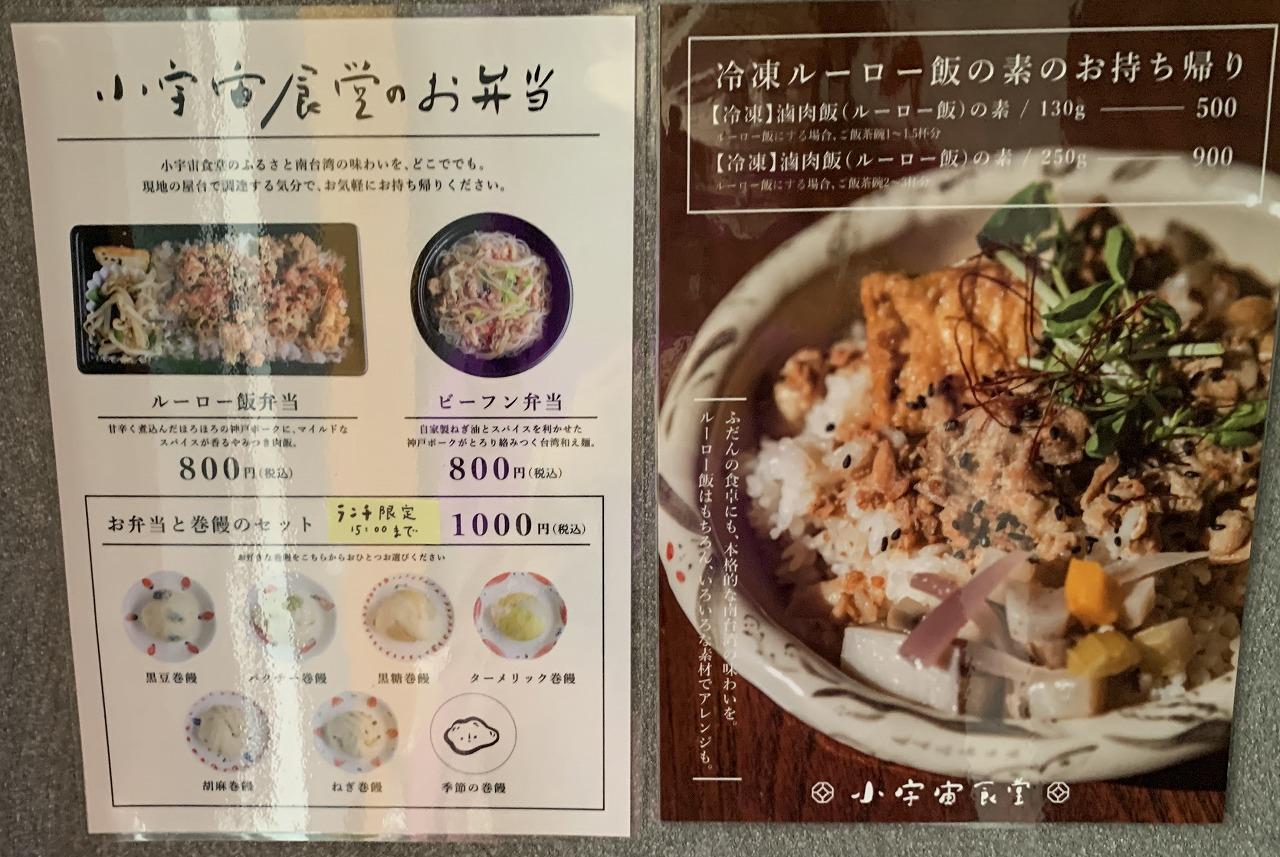 小宇宙食堂 南台湾ごはん 六甲店 お弁当メニュー